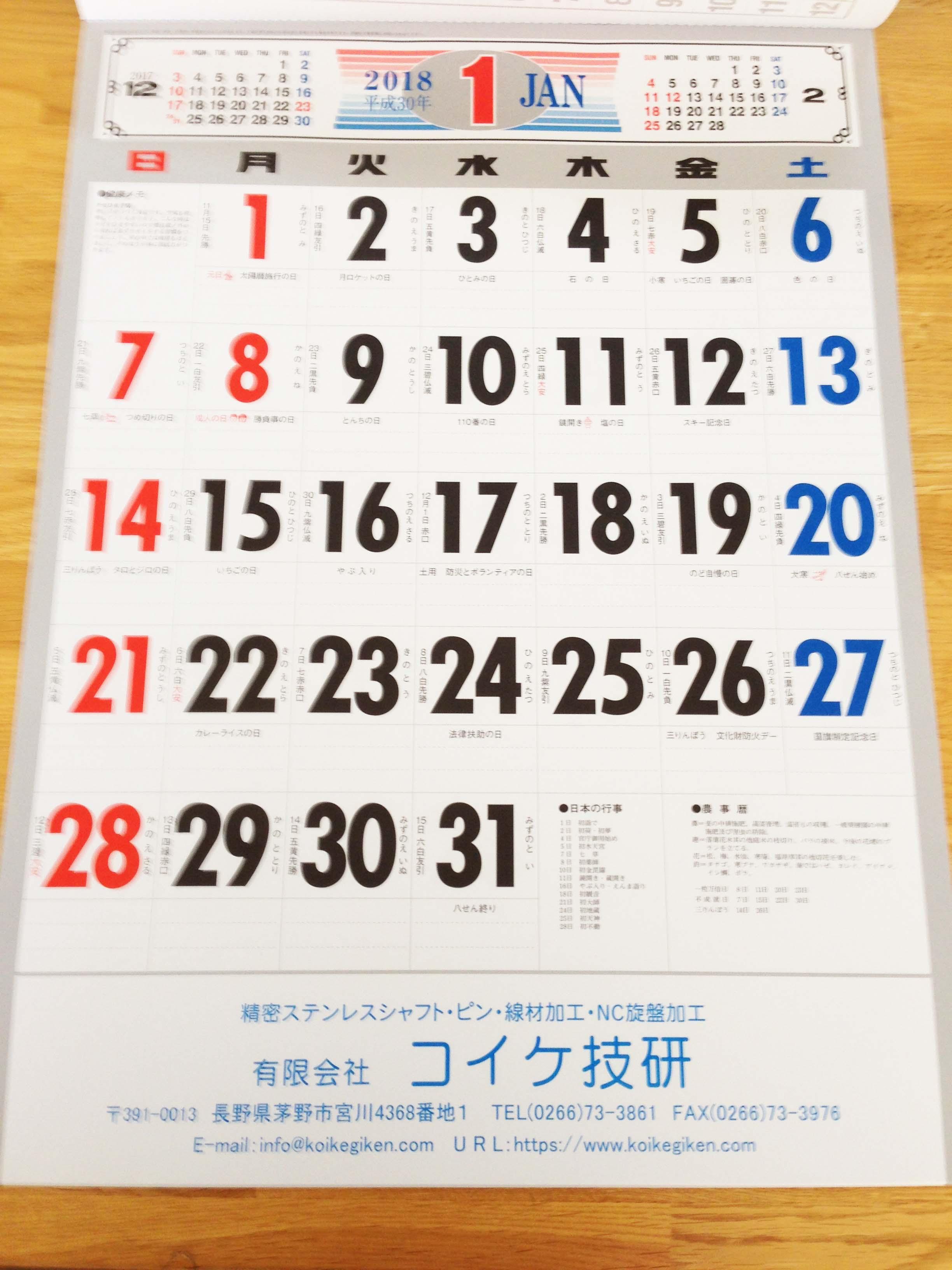 コイケ技研様の名入れカレンダーできました。