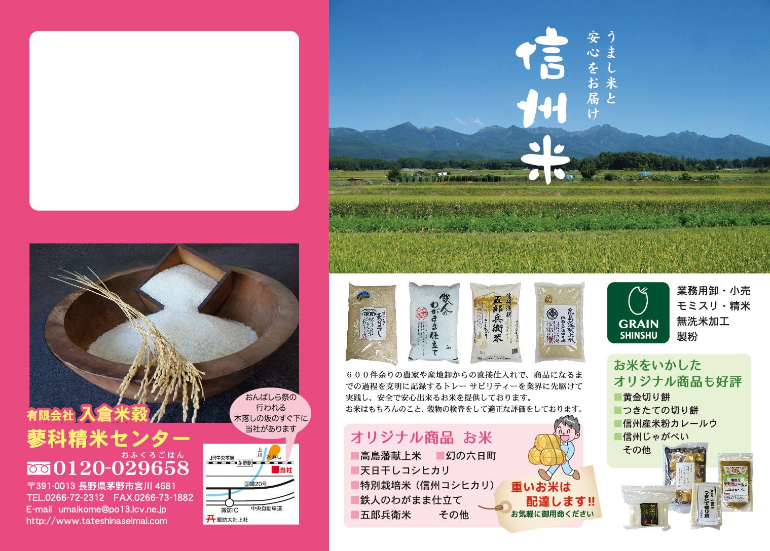 入倉米穀様の2018年営業日カレンダーできました。