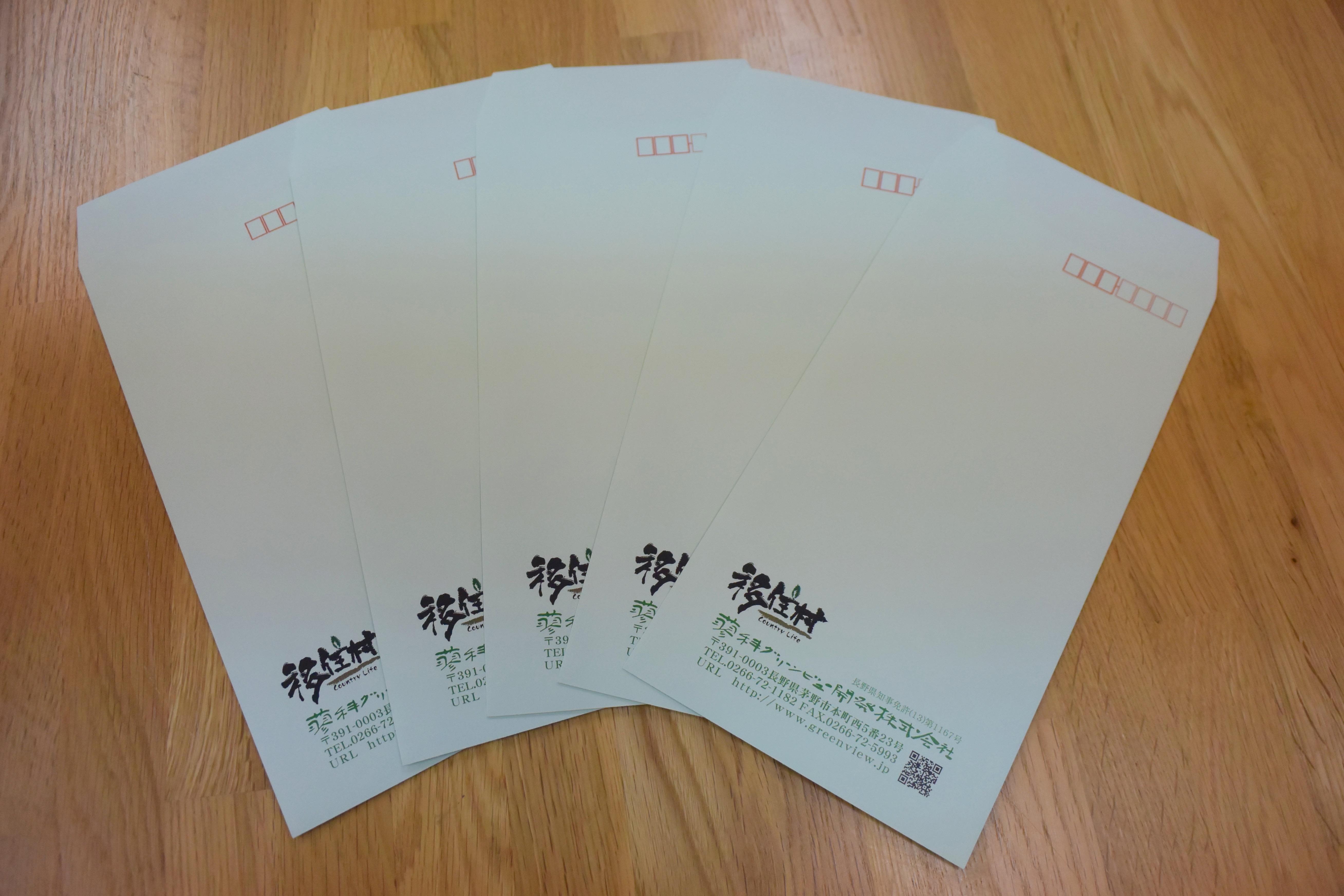 蓼科グリンビュー開発株式会社様の長3封筒できました。