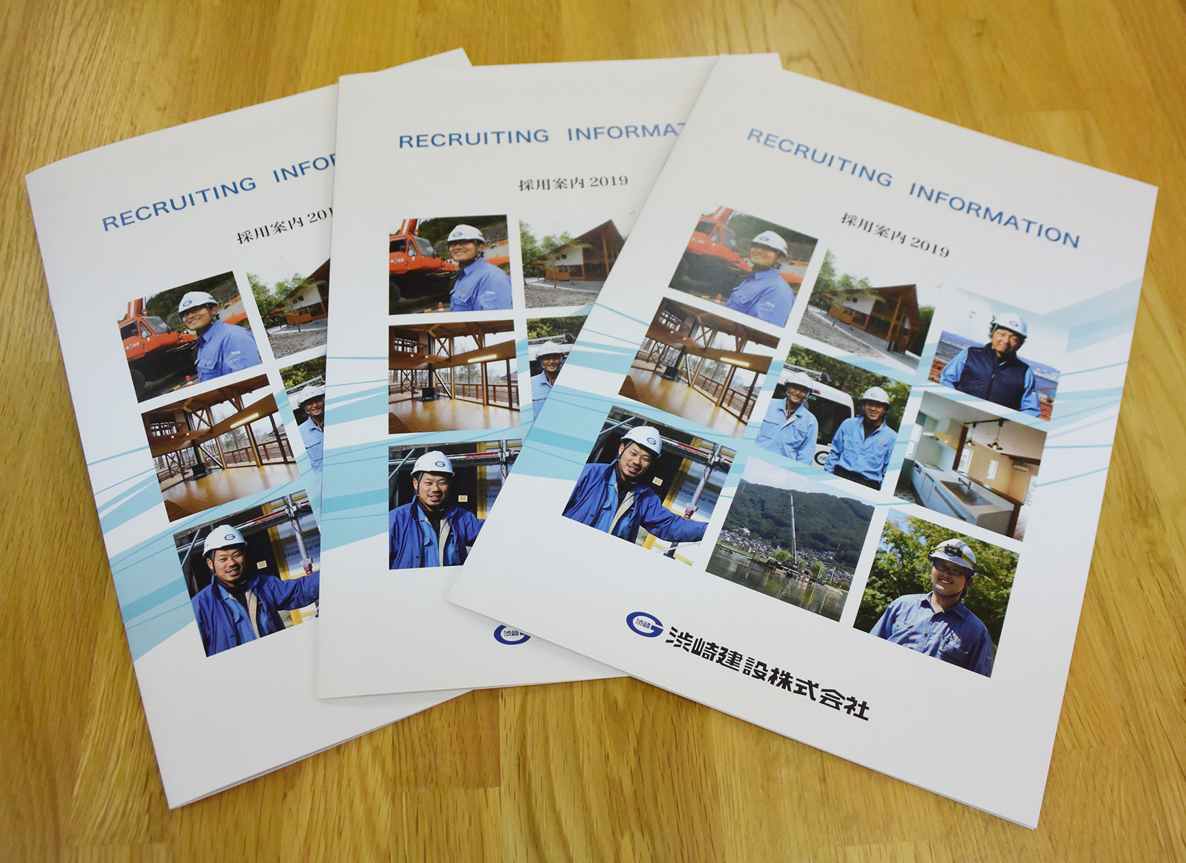 渋崎建設株式会社様のリクルート冊子できました。