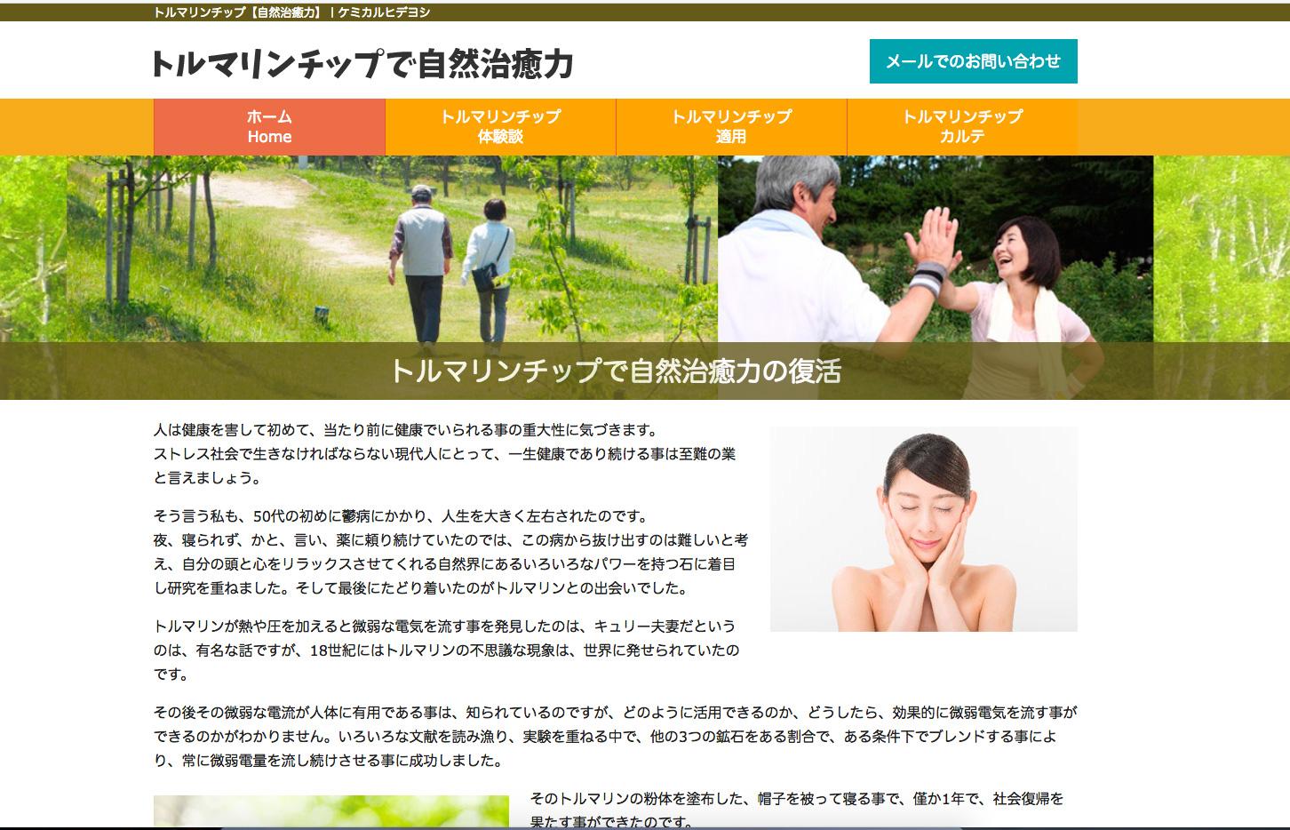 ケミカルヒデヨシ様ホームページができました。