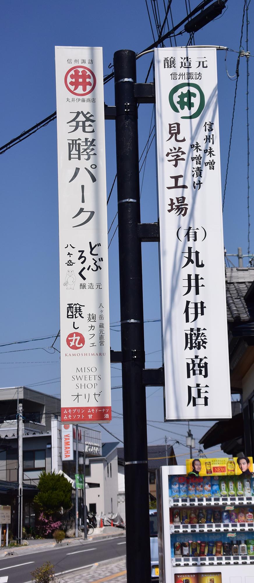 丸井伊藤商店様新しい看板できました。