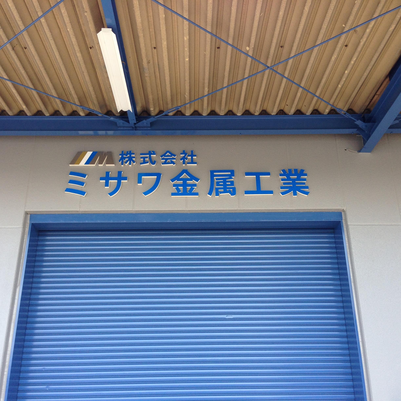 株式会社ミサワ金属工業様の立体看板できました。