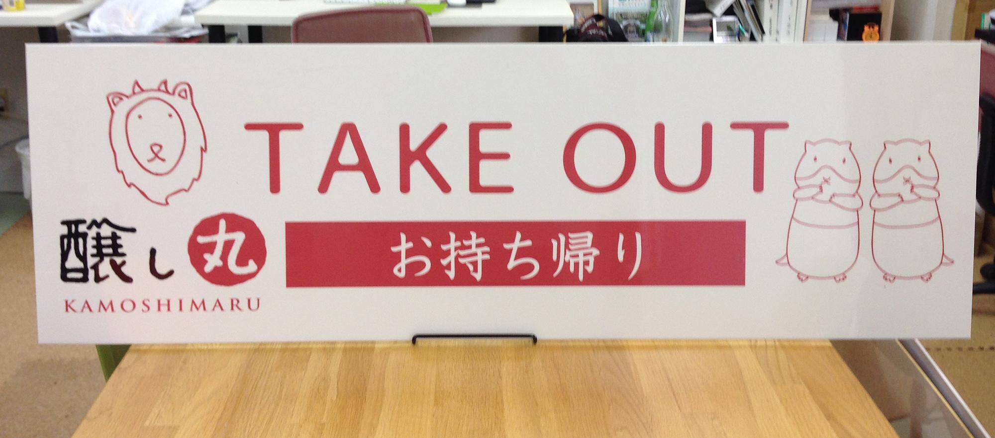 醸し丸「TAKE OUT」看板できました。