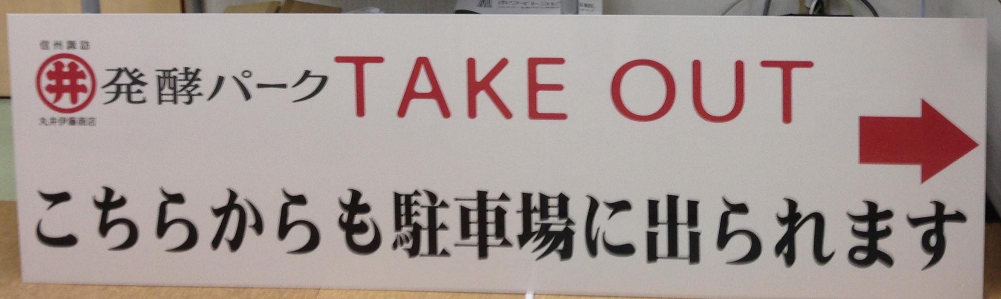 発酵パーク様案内看板できました。