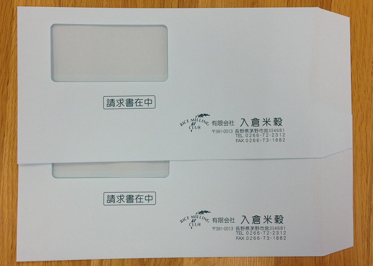入倉米穀様請求書在中封筒できました。