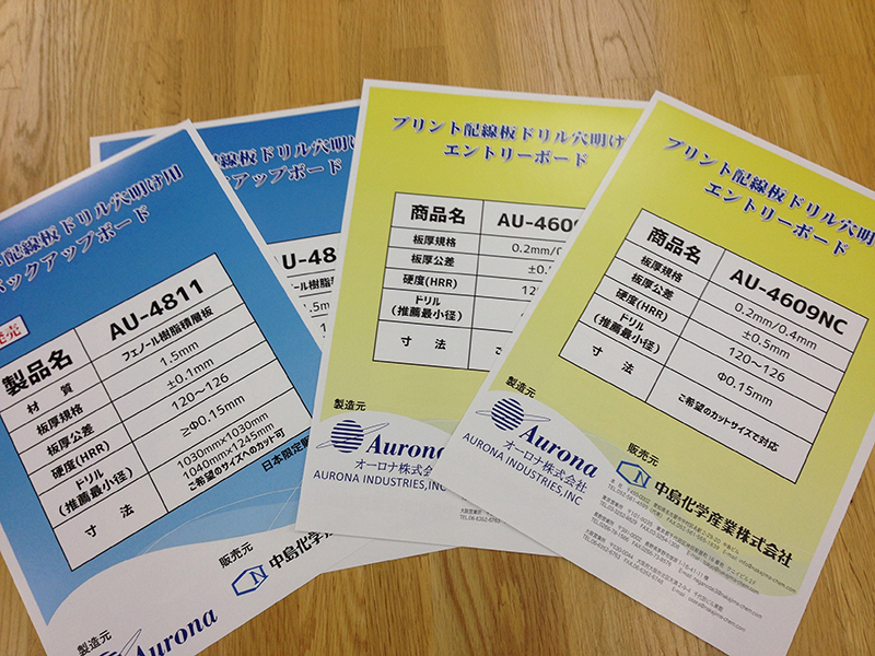 中島化学産業株式会社様のパンフレットできました。