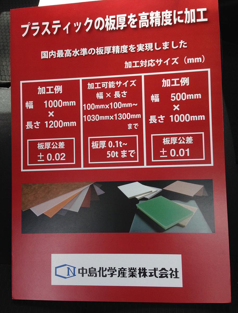 中島化学産業様のB4パネルできました。