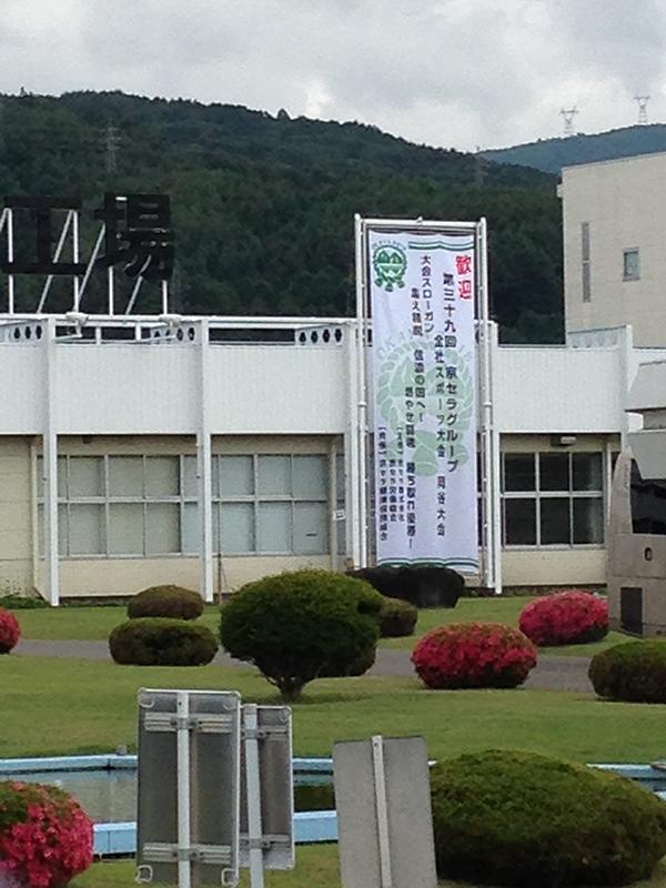 京セラ様スポーツ大会用の垂れ幕できました。