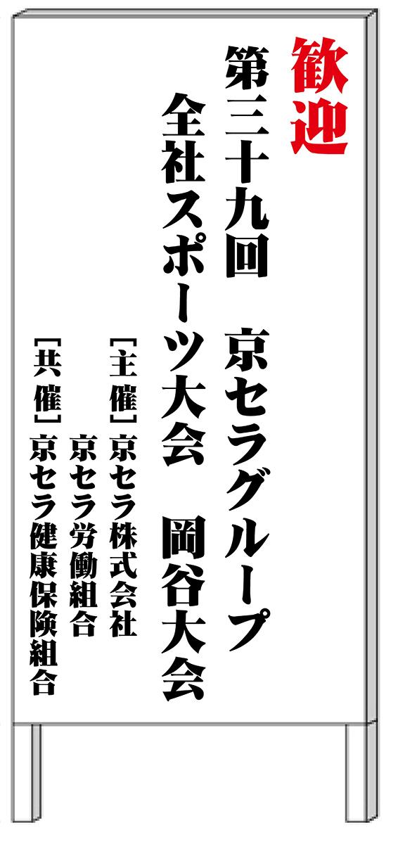 京セラ様スポーツ大会用立て看板できました。