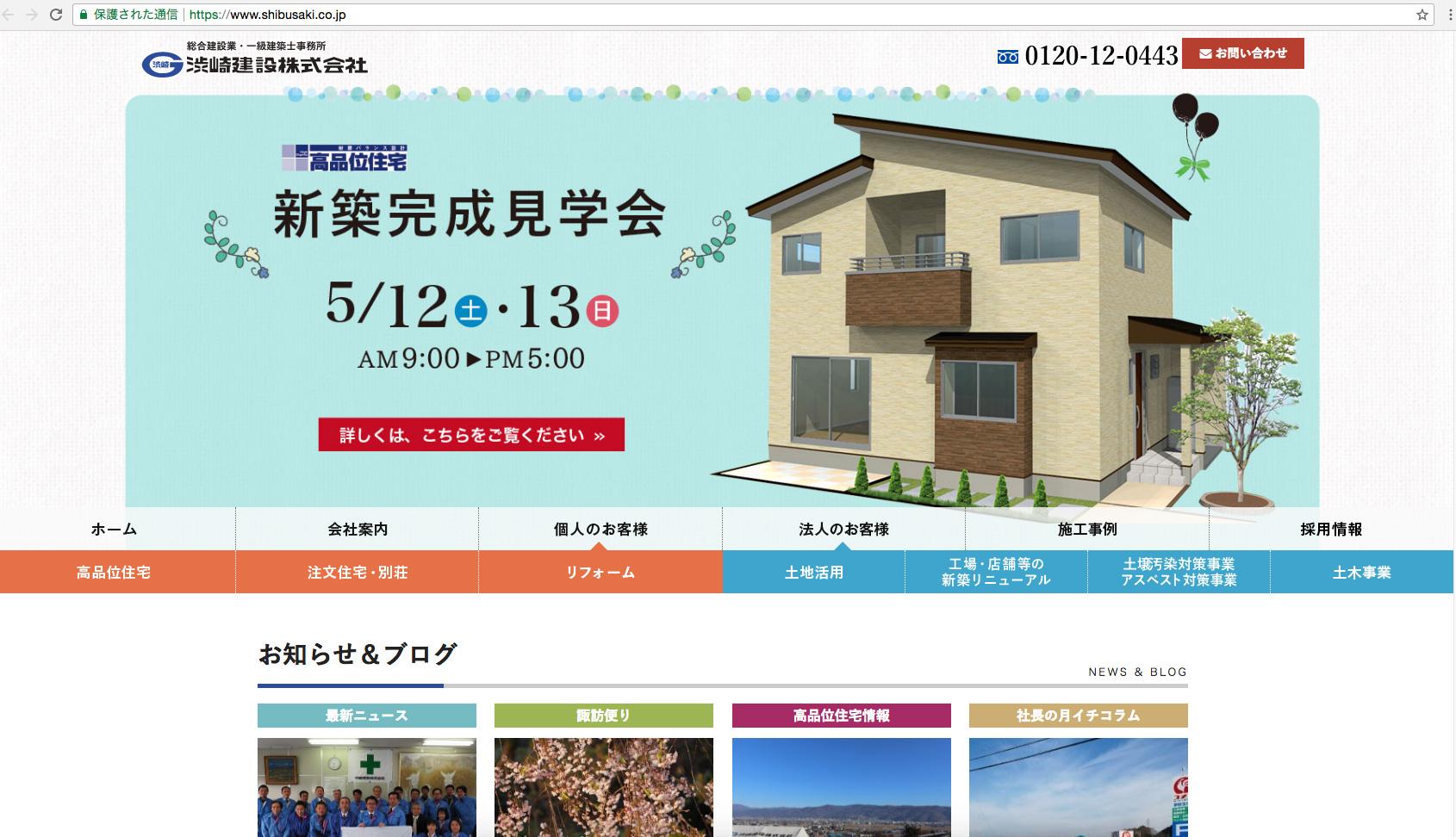 渋崎建設様のホームページがリニューアルされました。
