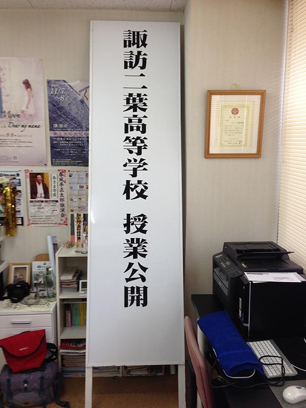 諏訪二葉高校様の看板文字張り替えをさせていただきました。