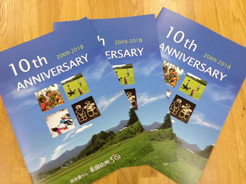 楽園信州ちの様10周年記念冊子ができました。
