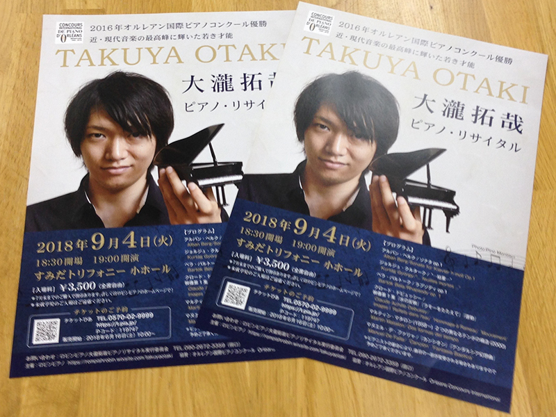 大瀧拓也ピアノ・リサイタルのちらしができました。