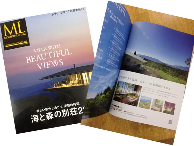 ビバルデの丘様 モダンリビング誌に掲載いたしました。