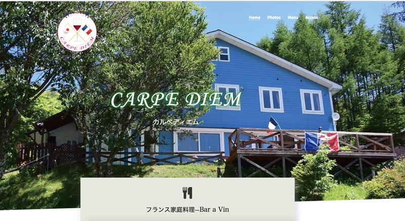 車山高原 カルペ ディエム様のホームページできました。