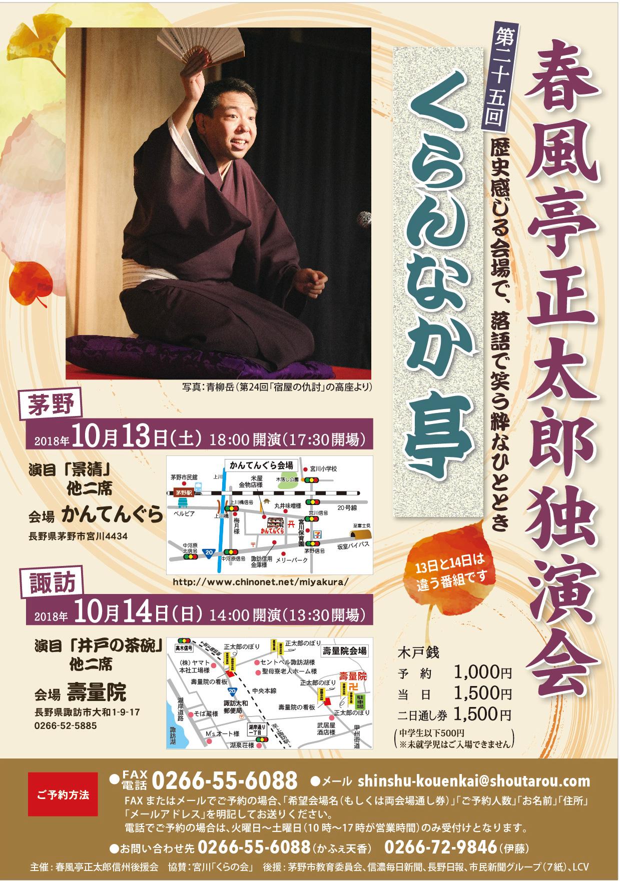 春風亭正太郎独演会 第二十五回くらんなか亭ちらしができました。