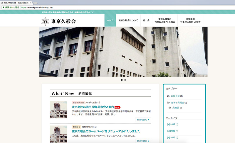 大阪府立茨木高校同窓会ー東京久敬会のホームページができました。