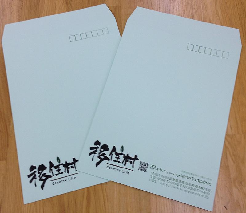 蓼科グリンビュー開発様の角2封筒できました。
