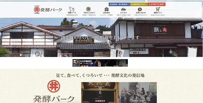 丸井伊藤商店・発酵パーク醸し丸のホームページリニューアル!