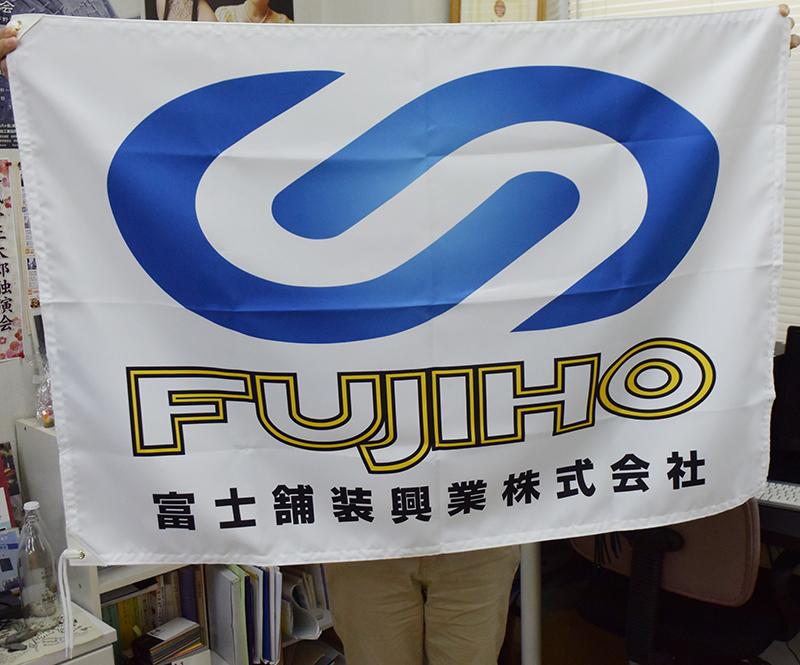 富士舗装興業株式会社様の社旗ができました。