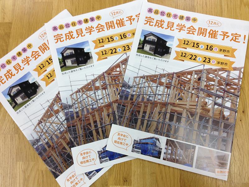 渋崎建設様「高品位住宅ポスティングチラシ」ができました。