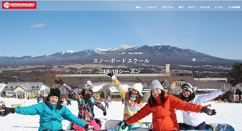 BGH SNOWBOADSCHOOLのホームページがリニューアル!