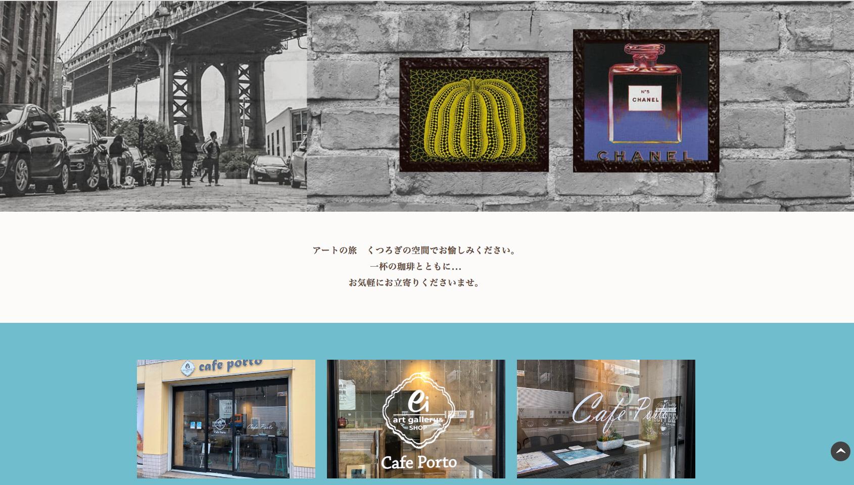 松本にオープンする「eiアートギャラリー・Cafe Porto」様のホームページができました。