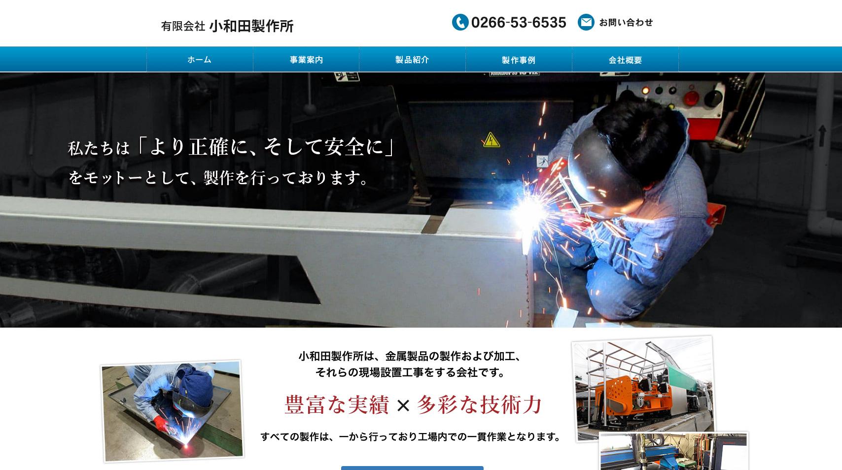 小和田製作所様のホームページが誕生しました。
