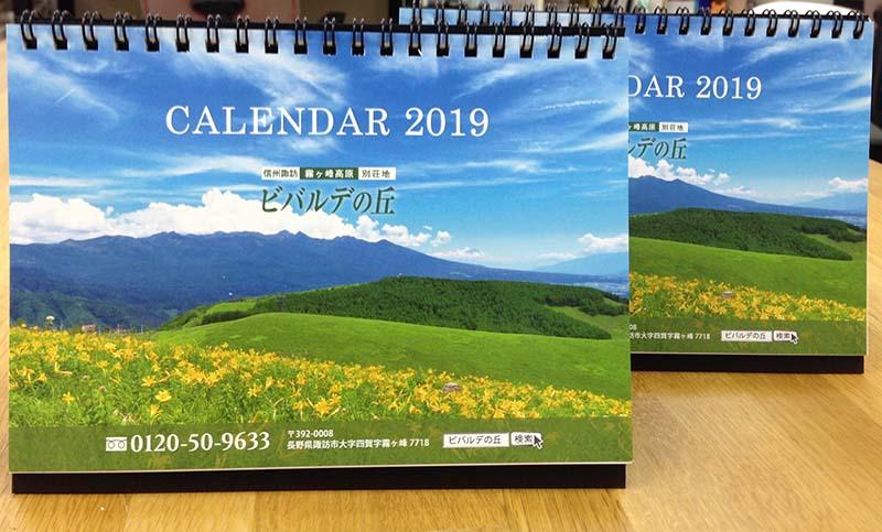 ビバルデの丘様の2019卓上カレンダーができました。
