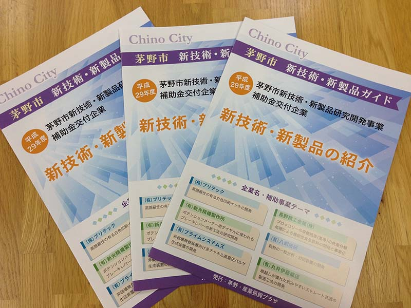茅野市新技術・新製品ガイドのパンフレットができました。