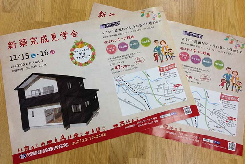 渋崎建設様新築完成見学会のチラシができました。