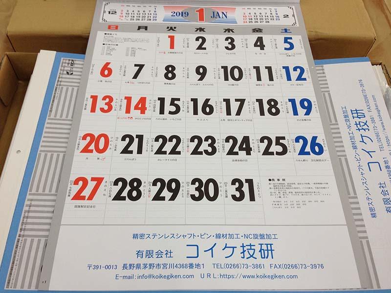 コイケ技研様の名入れカレンダーができました。