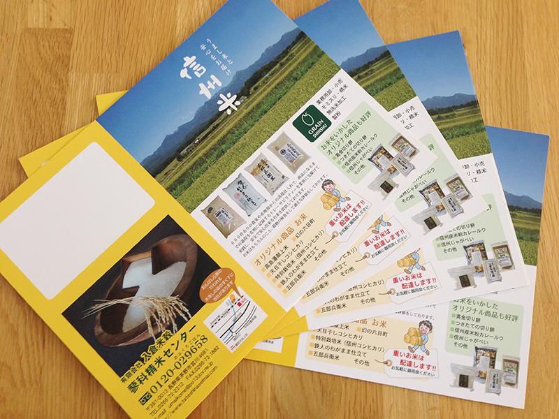 入倉米穀様のカレンダーができました。