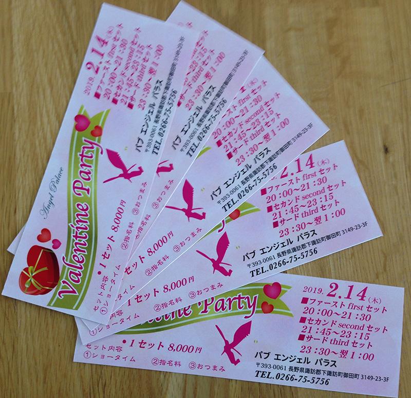 エンジェルパラス様のバレンタインチケットできました。