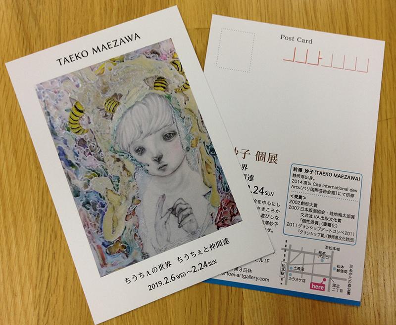 eiアートギャラリー様のポストカードできました。