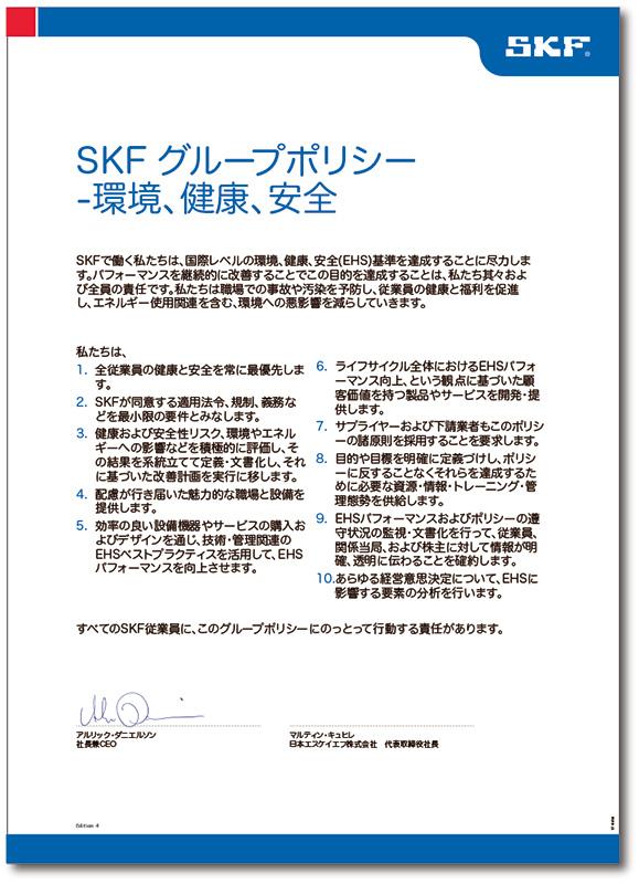 SKF様のマットボードパネルができました。