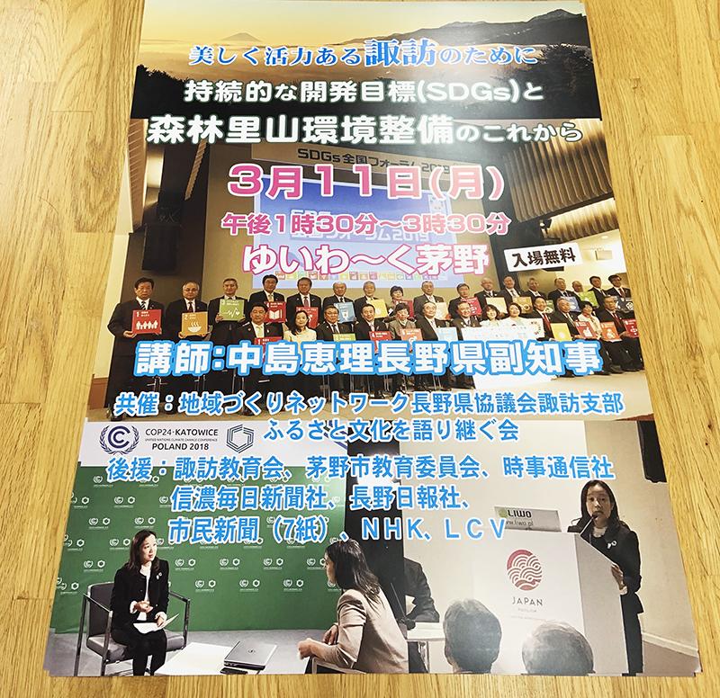 地域づくりネットワーク長野県協議会諏訪支部様のポスターできました。