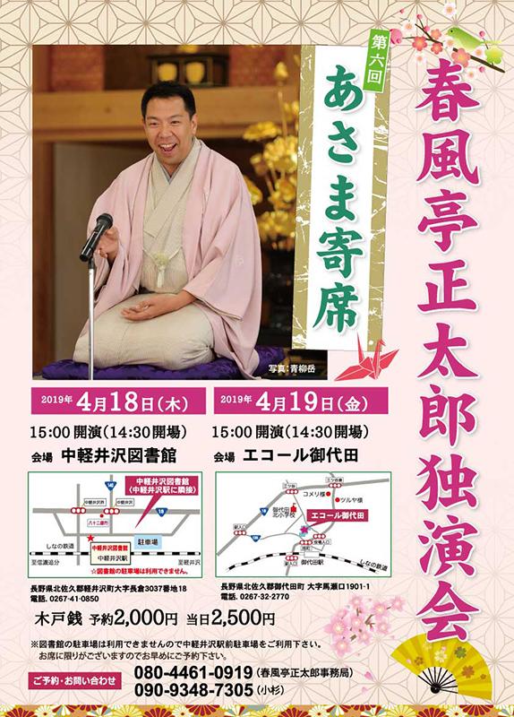 「第六回あさま寄席」春風亭正太郎独演会ちらし、ポスターできました。