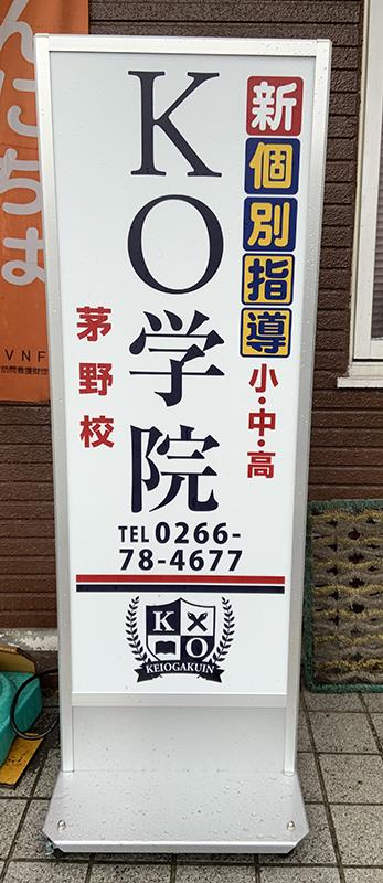 KO学院茅野校様の据え置き看板ができました。