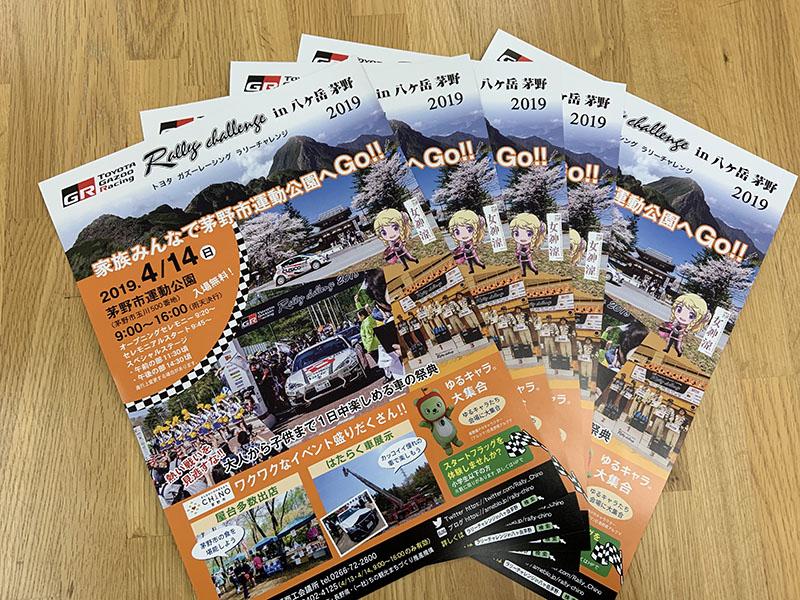 「トヨタガズーレーシング」ラリーチャレンジin八ヶ岳茅野2019の案内チラシができました。
