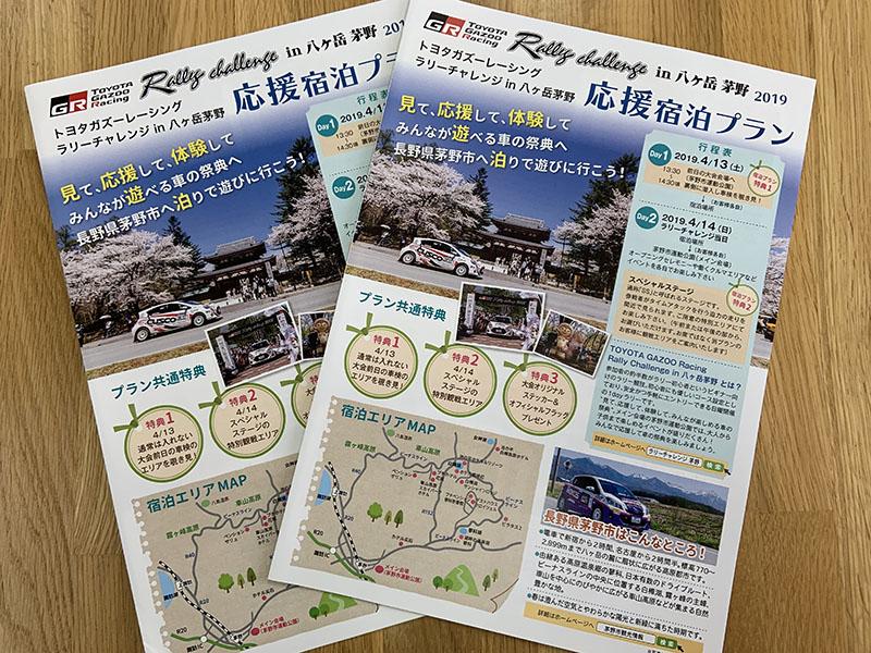 「ラリーチャレンジin八ヶ岳 茅野」の応援宿泊プランパンフレットができました。