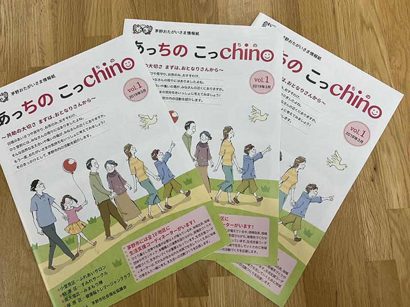 おたがさま情報誌「あっちのこっchino」の情報誌ができました。