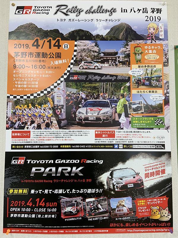 「トヨタガズーレーシング ラリーチャレンジ」in八ヶ岳 茅野のポスターができました。