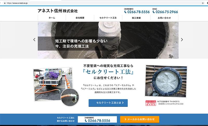 アネスト信州株式会社様のホームページが誕生しました。