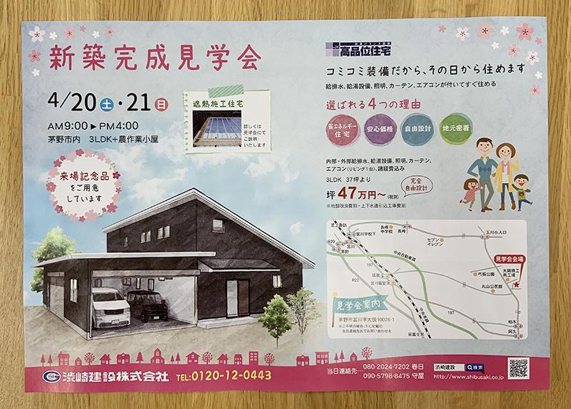 渋崎建設様の見学会折り込みチラシができました。