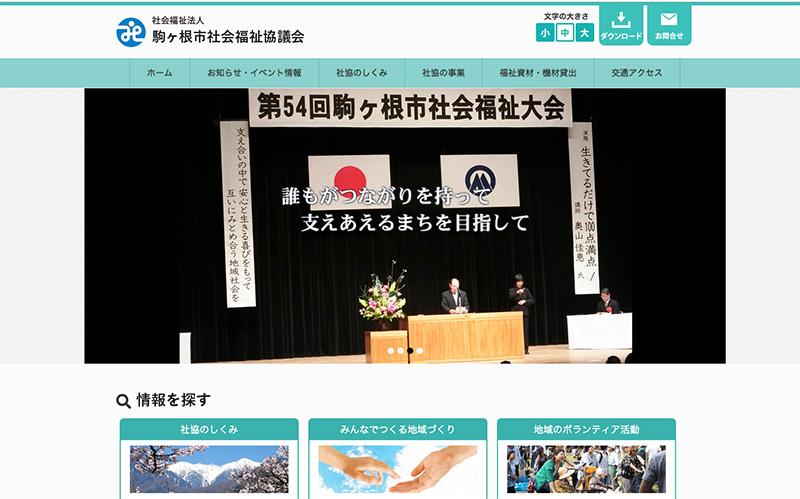 駒ヶ根社会福祉協議会様のホームページがリニューアル致しました。