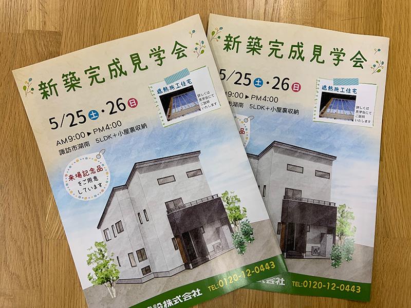 渋崎建設様の見学会チラシができました。
