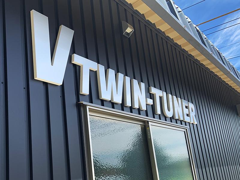VTWIN-TUNER様の立体看板ができました。