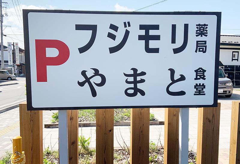 フジモリ薬局様、やまと様の駐車場看板ができました。